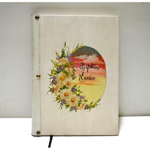 Εικόνα προϊόντος βιβλίου ευχών με σύνθεση από λουλούδια