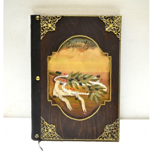 Εικόνα προϊόντος βιβλίου ευχών γάμου με στέφανα και ελιά